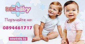 NewBaby.bg - поръчайте на тел. 0894 46 17 17