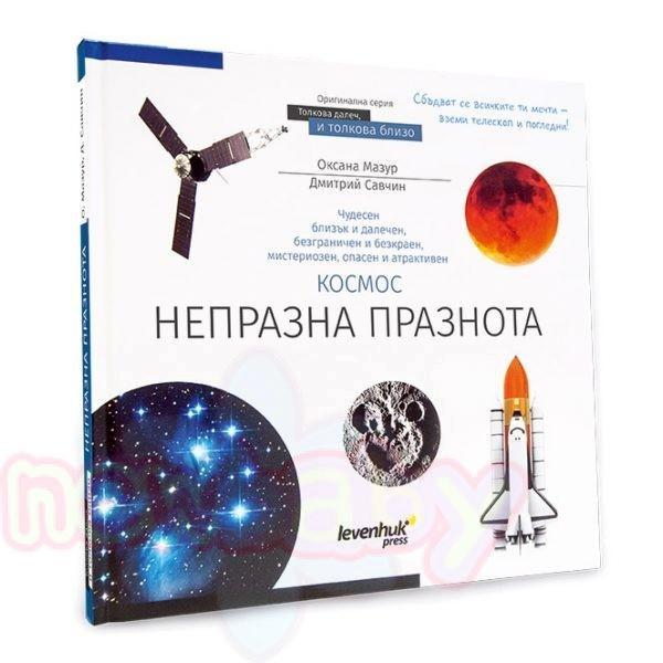"""Познавателна книга """"Космос. Непразна празнота"""""""
