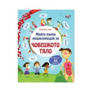 Детски книжки и енциклопедии